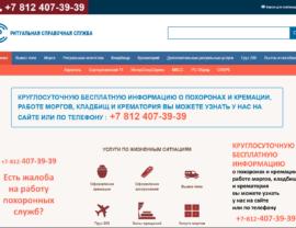 В Санкт-Петербурге заработала Ритуальная справочная служба