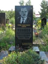 Могила Александра Ивановича Иванова
